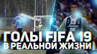 ГОЛЫ FIFA 19 В РЕАЛЬНОЙ ЖИЗНИ