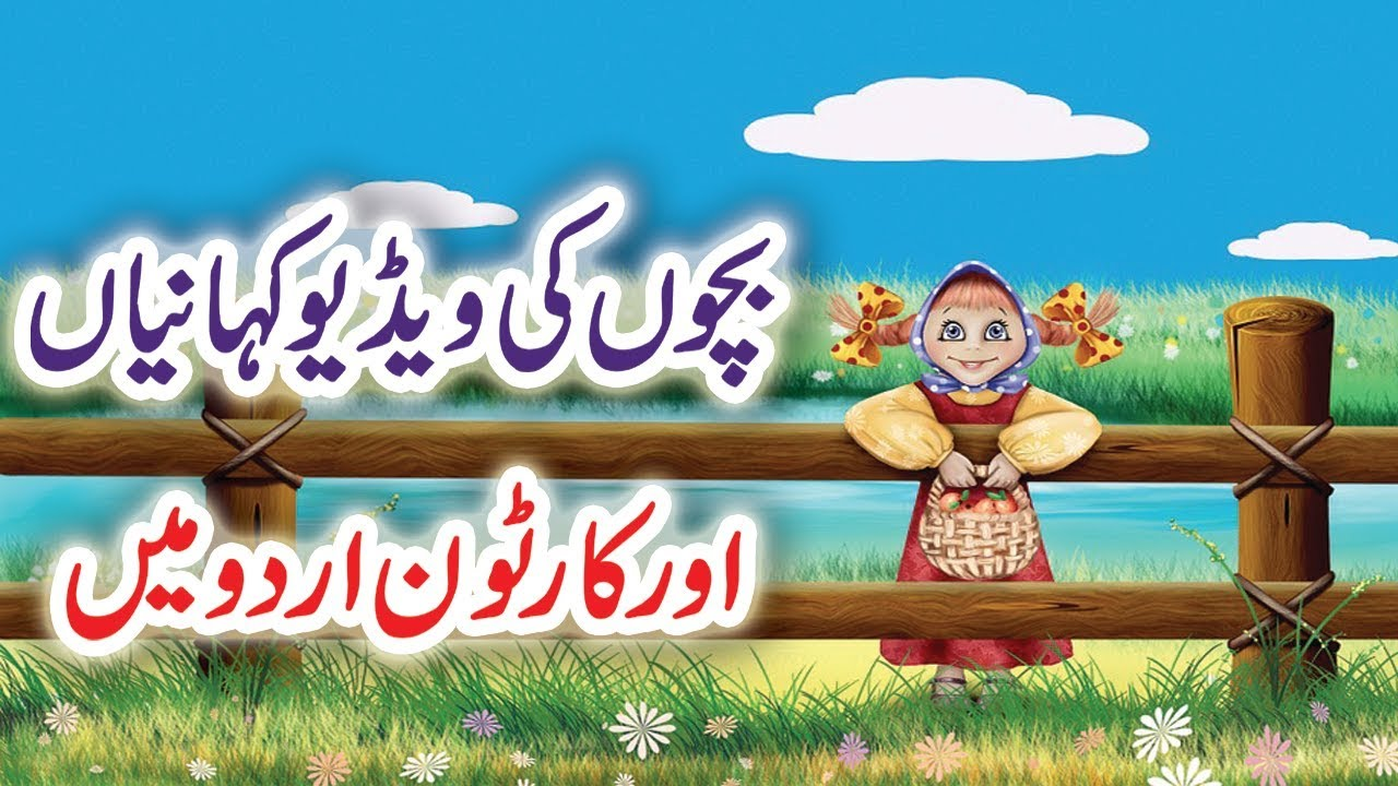 Kids urdu videos بچوں کی ویڈیوز islamic, learning, poems, rhymes.
