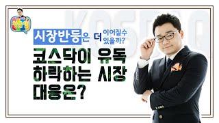 ★김성남★ 시장반등은 더 이어질수 있을까? 코스닥이 유…