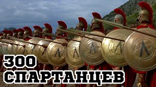 300 спартанцев (1962) «The 300 Spartans» -Трейлер (Trailer)