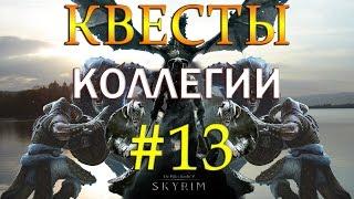 13 Skyrim - SLMP-GR - ПОДЛЫЙ АНКАНО, КВЕСТЫ КОЛЛЕГИИ
