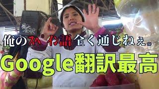 【南米一人旅#3】ペルー!泥棒市観光とサンペドロ市場でメシを喰らう。