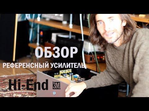 РЕФЕРЕНСНЫЙ УСИЛИТЕЛЬ Class Hi-end