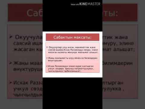 Тарбиялык саат: Исхак Раззаков  Пазылова Гулмира
