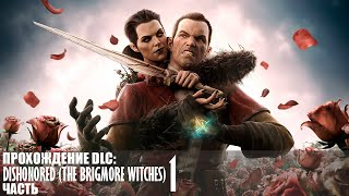 видео Dishonored: The Brigmore Witches дата выхода