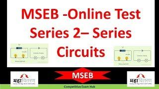 MSEB - Online Test Series -2 - Series Circuits