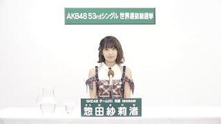 AKB48 53rdシングル 世界選抜総選挙 アピールコメント AKB48 53rd Singl...