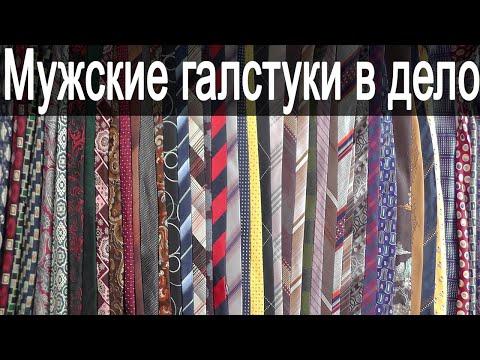 Декор из галстука своими руками