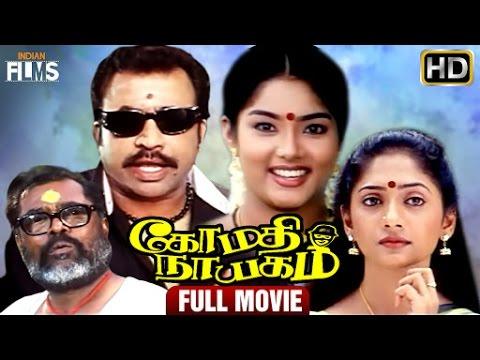 Gomathinayagam Tamil Full Movie   Ponvannan   Haripriya   Jayachandran   Indian Films