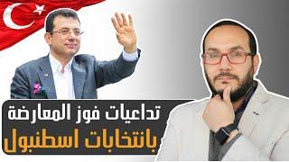 تأثير فوز المعارضة بانتخابات اسطنبول على السوريين والعرب المقيمين | أحمد الإستشاري | تركيا اسطنبول