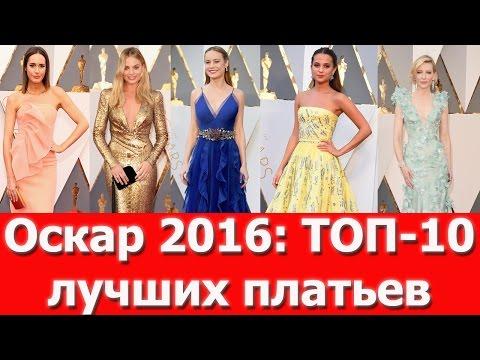 Оскар 2016: ТОП 10 лучших платьев