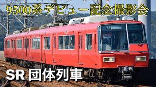 【団体列車】9500系デビュー記念撮影会用のSR団体貸切列車 本宿発車
