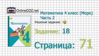 Страница 71 Задание 18 – Математика 4 класс (Моро) Часть 2