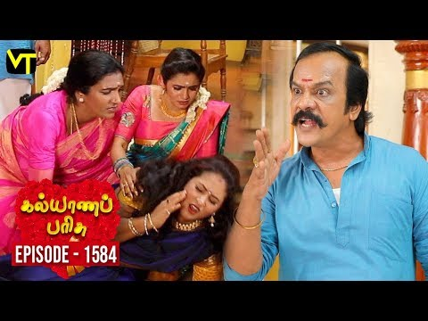 Kalyana Parisu Tamil Serial Latest Full Episode 1584 Telecasted on 20 May 2019 in Sun TV. Kalyana Parisu ft. Arnav, Srithika, Sathya Priya, Vanitha Krishna Chandiran, Androos Jessudas, Metti Oli Shanthi, Issac varkees, Mona Bethra, Karthick Harshitha, Birla Bose, Kavya Varshini in lead roles. Directed by P Selvam, Produced by Vision Time. Subscribe for the latest Episodes - http://bit.ly/SubscribeVT  Click here to watch :   Kalyana Parisu Episode 1583 https://youtu.be/n67-70v10k8  Kalyana Parisu Episode 1582 https://youtu.be/WBkT2_mLKJo  Kalyana Parisu Episode 1581 https://youtu.be/DWmAwIBbp2M  Kalyana Parisu Episode 1580 https://youtu.be/aeUxccuXyIw  Kalyana Parisu Episode 1579 https://youtu.be/yznibh3K7LQ  Kalyana Parisu Episode 1578 https://youtu.be/wECaFJXdkog  Kalyana Parisu Episode 1577 https://youtu.be/jLB7PUNNw3Q  Kalyana Parisu Episode 1576 - https://youtu.be/QtJpKWYnbSo  Kalyana Parisu Episode 1575 https://youtu.be/qDYW2ZeEYcs     For More Updates:- Like us on - https://www.facebook.com/visiontimeindia Subscribe - http://bit.ly/SubscribeVT