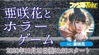 アニソンシンガー亜咲花とホラーゲームSP!!【ファミ通】