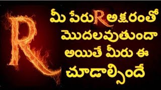 If Your Name Starts With R Then You Must Watch This Video   మీ పేరు R అక్షరంతో మొదలవుతుందా?