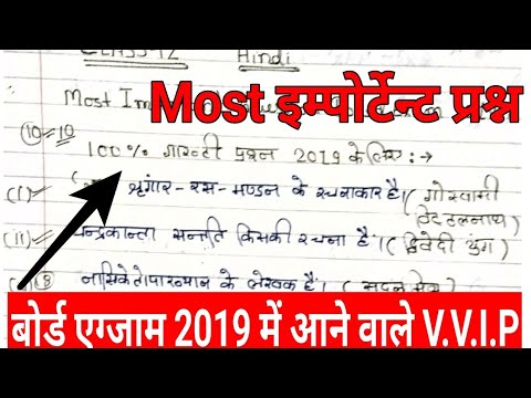 Up board hindi most important question class 12||up board exam 2019||यू पी  बोर्ड परीक्षा 2019||