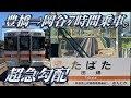 【7時間耐久】豊橋発岡谷行きの飯田線を乗り通してみた。