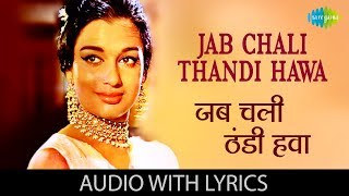 Jab Chali Thandi Hawa with lyrics | जब चली ठंडी हवा | Asha Bhosle | Do Badan