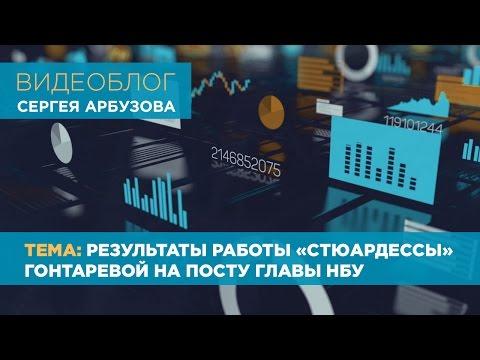 Сергей Арбузов о результатах работы «стюардессы» Гонтаревой на посту главы НБУ