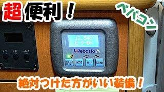 【ベバコン】FFヒーターで温度調節やタイマーが使えて超便利★