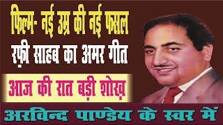 Aaj ki Raat Badi Shokh Badi Natkhat Aravind Pandey Sings Rafi