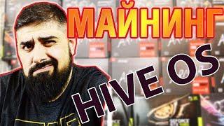 Про Hive OS в Майнинге