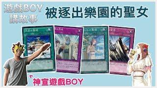 遊戲王卡牌故事 - 被逐出樂園的聖女