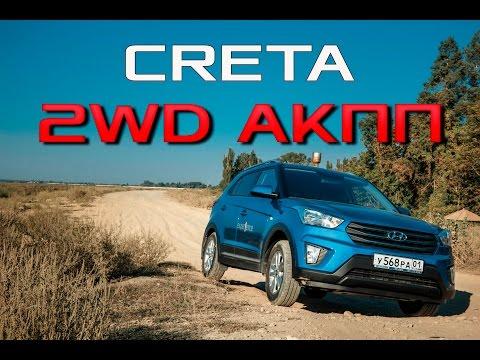 Тест Драйв Hyundai CRETA 2WD 1.6 Comfort 6AT Обзор Хёндэ Крета Комфорт передний привод акпп