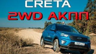 Тест Драйв Hyundai CRETA 2WD 1.6 Comfort 6AT Обзор Хёндэ Крета Комфорт передний привод акпп смотреть
