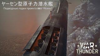 【ゆっくり実況】ゆっくり潜水艦長のWar Thunder 【単発】
