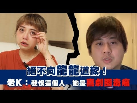 絕不向龍龍道歉! 老K:我恨這個人 她是喜劇圈毒瘤   台灣新聞 Taiwan 蘋果新聞網