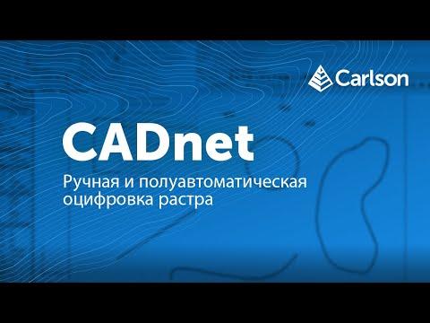 CADnet   Ручная и полуавтоматическая оцифровка растра
