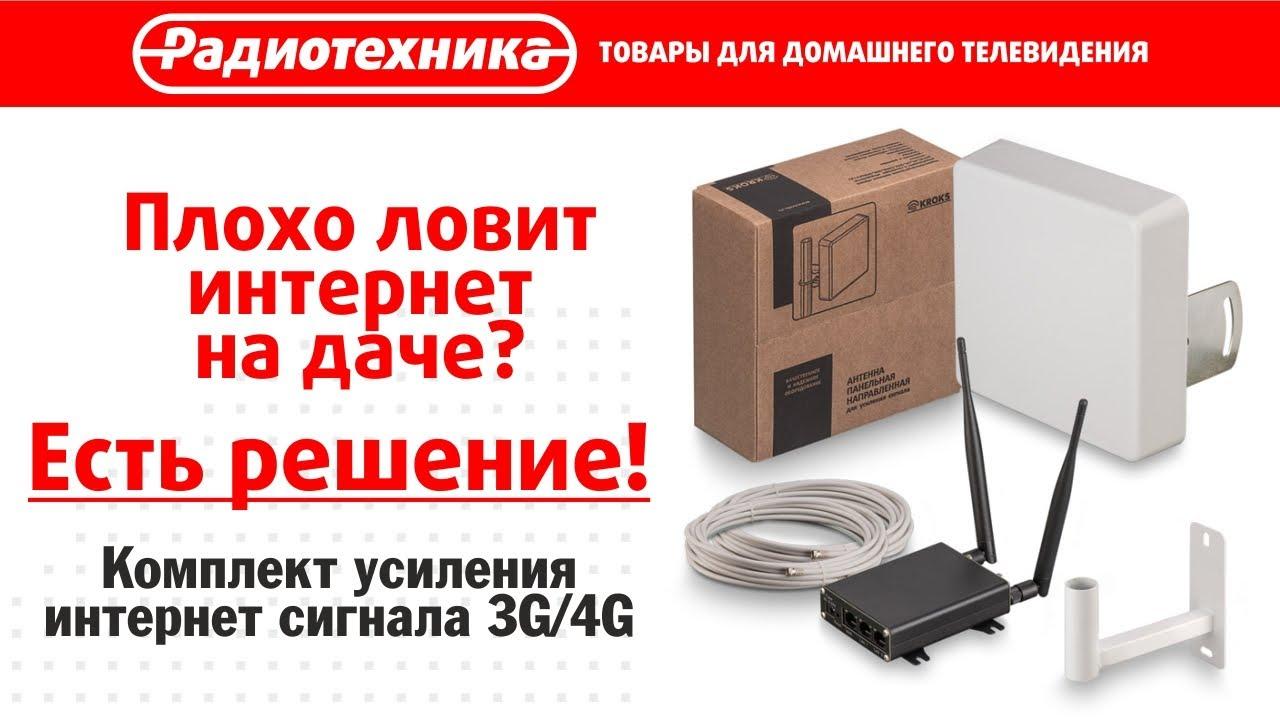 купить усилитель интернет сигнала в деревню кострома