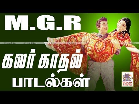 MGR Colour Kathal Padalgal 50 | எம்ஜிஆர் கலர் காதல் பாடல்கள்