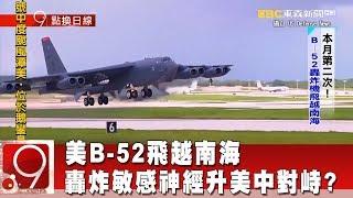 轟炸敏感神經 美B-52飛越南海 升高美中對峙?《9點換日線》2018.09.27