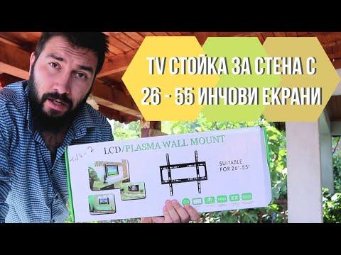 TV стойка за стена за телевизори с 26 - 55 инчови екрани TV STOIK-2 6