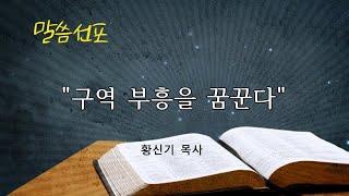 200119 신촌강서교회 주일찬양예배 주일설교 황신기 …