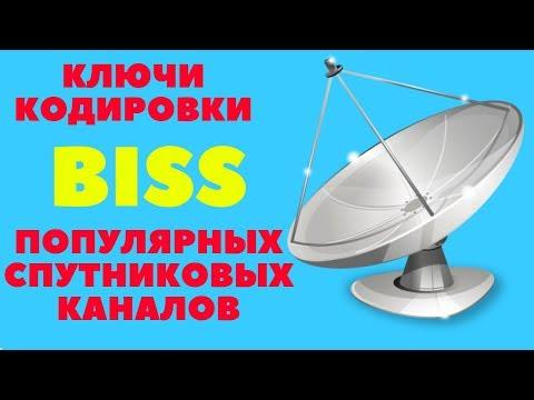 BISS ключи на популярные спутниковые каналы!!!Спутниковое ТВ частоты!!!