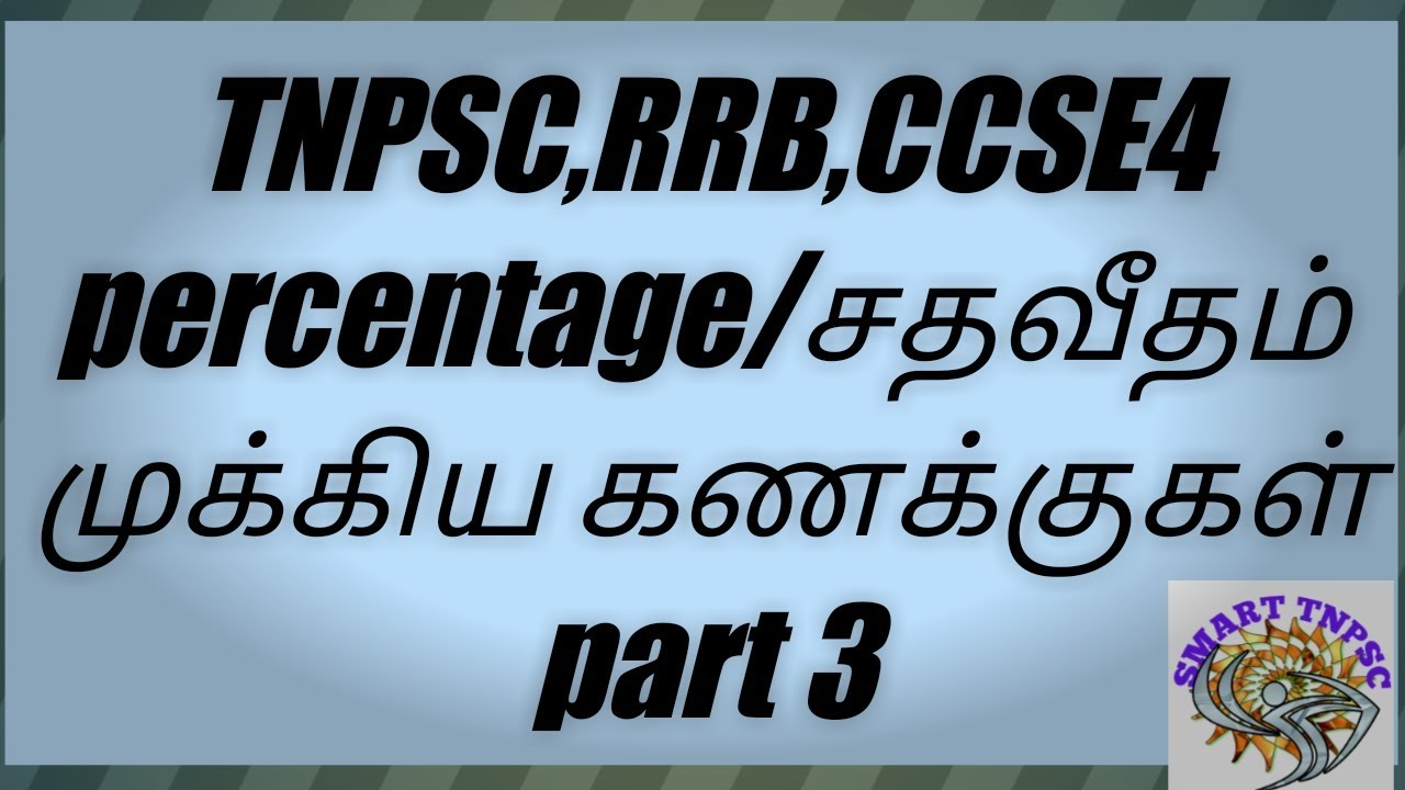 TNPSC,RRB maths important percentage sums tamil part 3 - YouTube