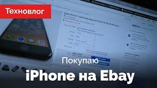 Покупаю iPhone на Ebay