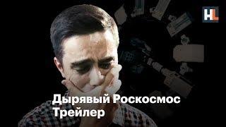 🚀 Дырявый Роскосмос | Трейлер