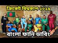 ICC Cricket World Cup 2019|Bangla Funny Dubbing|Mama Problem New thumbnail