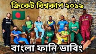 ICC Cricket World Cup 2019|Bangla Funny Dubbing|Mama Problem New