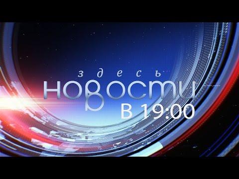 Новости Здесь Новосибирск от 09.02.16