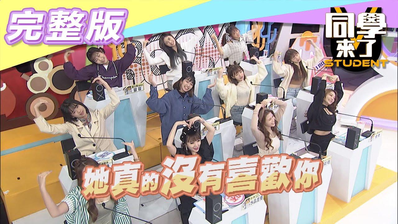 【完整版】台灣女生!「這些行為」母湯啊?!  男人們早已陷入情網!  同學來了2021.04.20