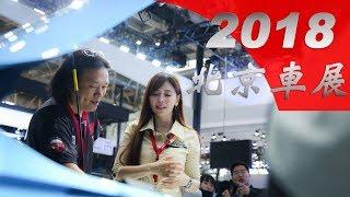2018 北京車展 Auto China|展場特別報導
