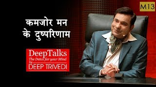DeepTalks by Deep Trivedi - The Weak Mind and its effects