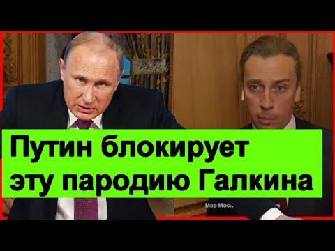 🔥Путин удаляет вот ЭТО видео Галкина 🔥 Пародия Галкина на Путина и Собянина 🔥