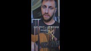 GROZNYI - Девочка (Акустическая версия) / Вертикальный клип